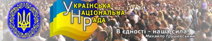 Українська Національна Рада